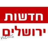 חדשות ירושלים