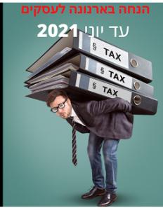 ארנונה הנחה עד יוני 2021