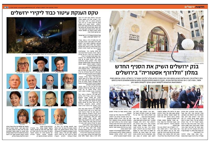 חדשות ירושלים 11.9.2020
