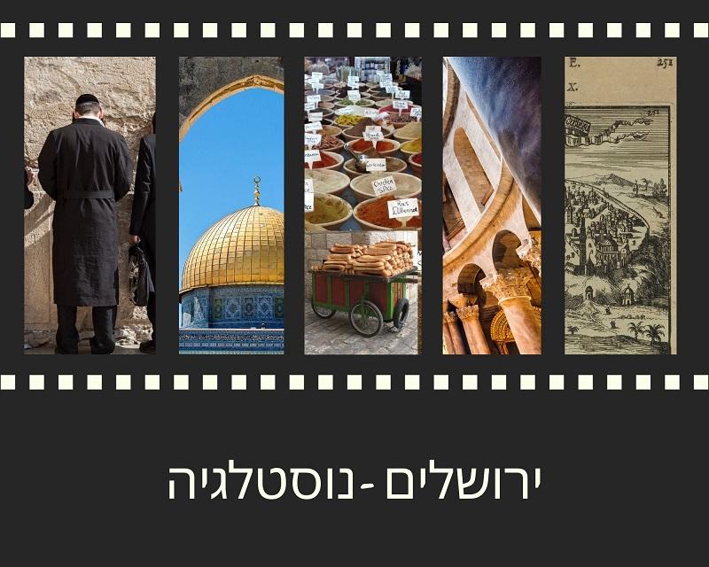 נוטסטלגיה ירושלים