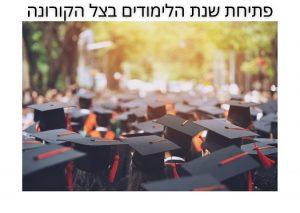 פתיחת שנת הלימודים בירושלים