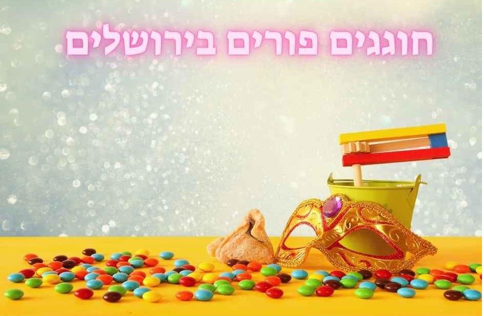 חוגגים פורים בירושלים