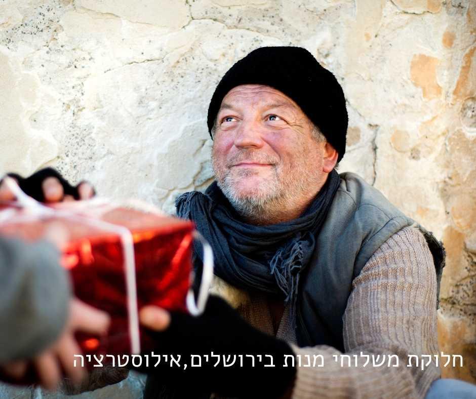 חלוקת משלוחי מנות בירושלים,אילוסטרציה