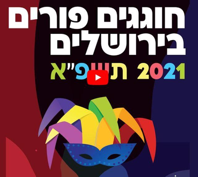 עיריית ירושלים פורים