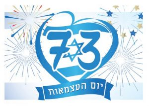 יום העצמאות 73
