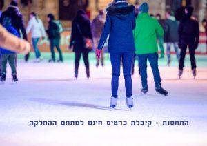 ירושלים התחסנת החלקת