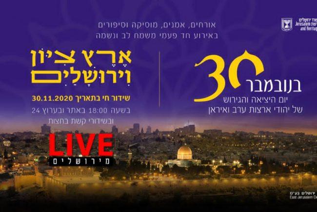 הטקס הלאומי ליום יציאה וגירוש יהודי ארצות ערב ואיראן: יום שני 30 בנובמבר 2020
