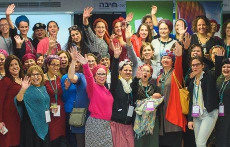 מועדון נשות עסקים דתיות: שמות גבולות  כדי להצליח.