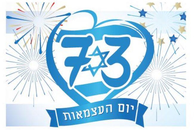 זיקוקים, הופעות חיות של טובי האמנים ומתחמים חווייתיים לילדים: אירועי יום העצמאות ה-73 של מדינת ישראל בירושלים