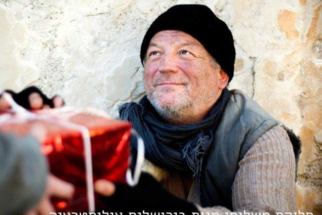 עיריית ירושלים במבצע מיוחד של חלוקת משלוחי מנות עבור אוכלוסיית דרי הרחוב, 'ההומלסים' של ירושלים.