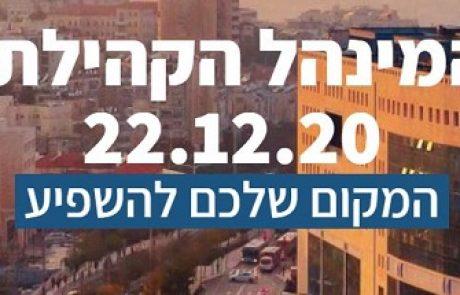 הבחירות למינהלים הקהילתיים יתקיימו ב – 22 לדצמבר 2020