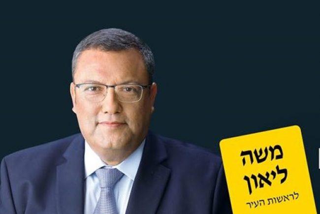 משה ליאון ניצח בסיבוב שני בבחירות לראשות העיר בירושלים