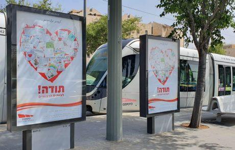 ילדים מקשטים את תחנות הרכבת הקלה לרגל יום ירושלים